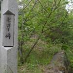 生田緑地の道しるべ